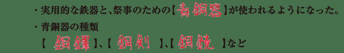 高校日本史7 練習 5行目以降答え