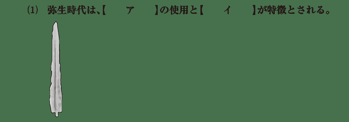弥生文化3 問題1(1)
