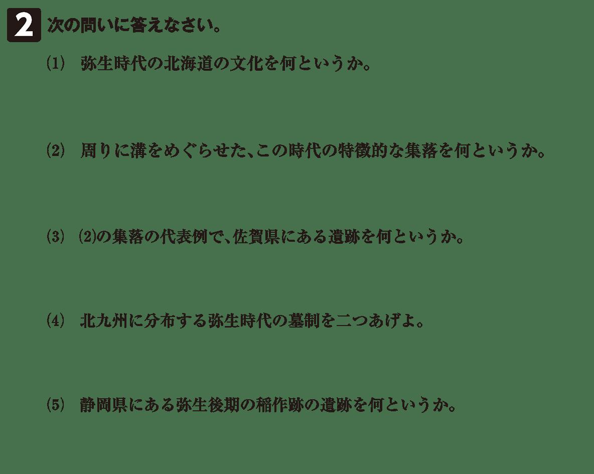 弥生文化3 問題2 問題