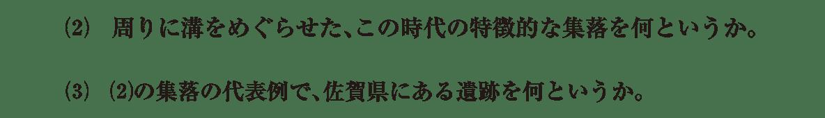 弥生文化3 問題2(2)(3)