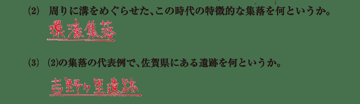 弥生文化3 問題2(2)(3)答え入り