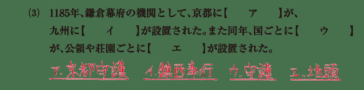 中世12 問題1(3) 解答