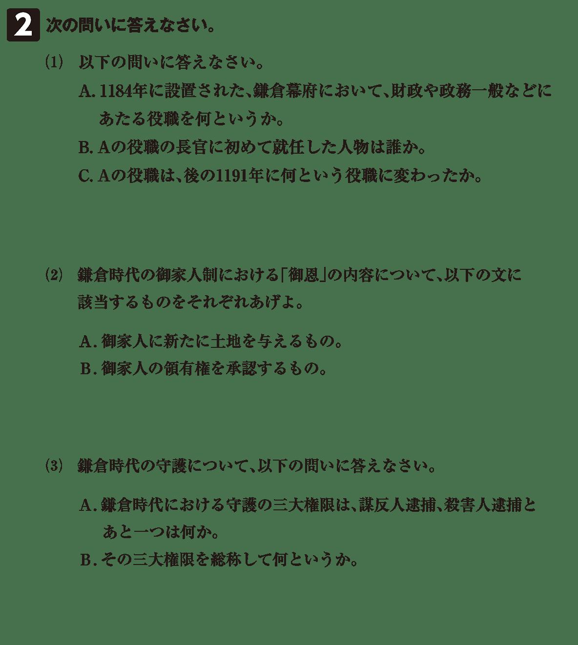 中世12 問題2 問題