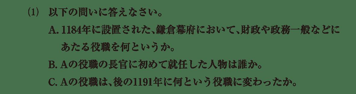 中世12 問題2(1) 問題