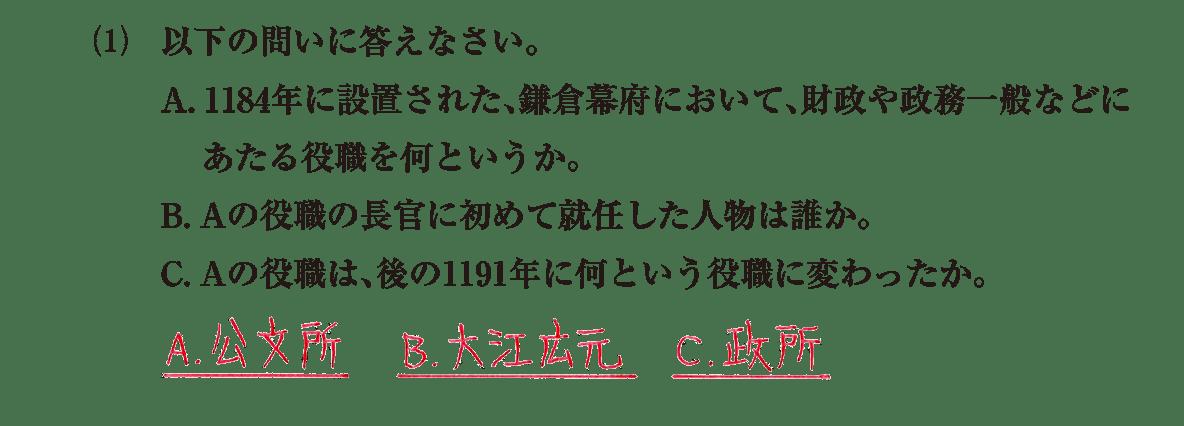 中世12 問題2(1) 解答