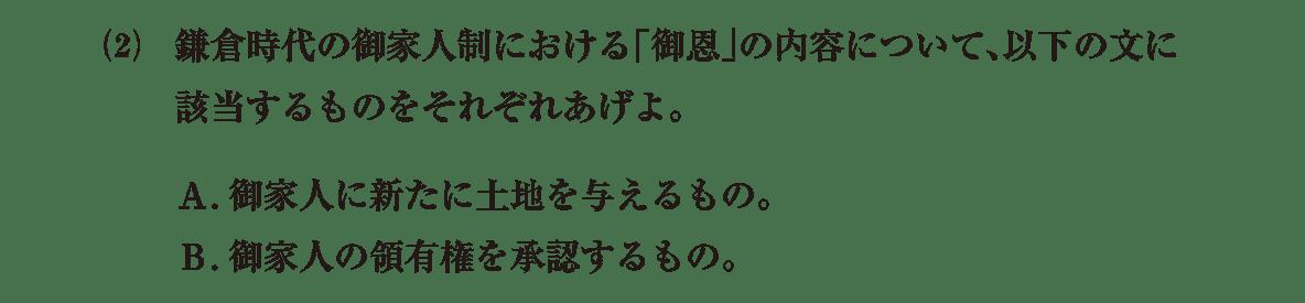 中世12 問題2(2) 問題