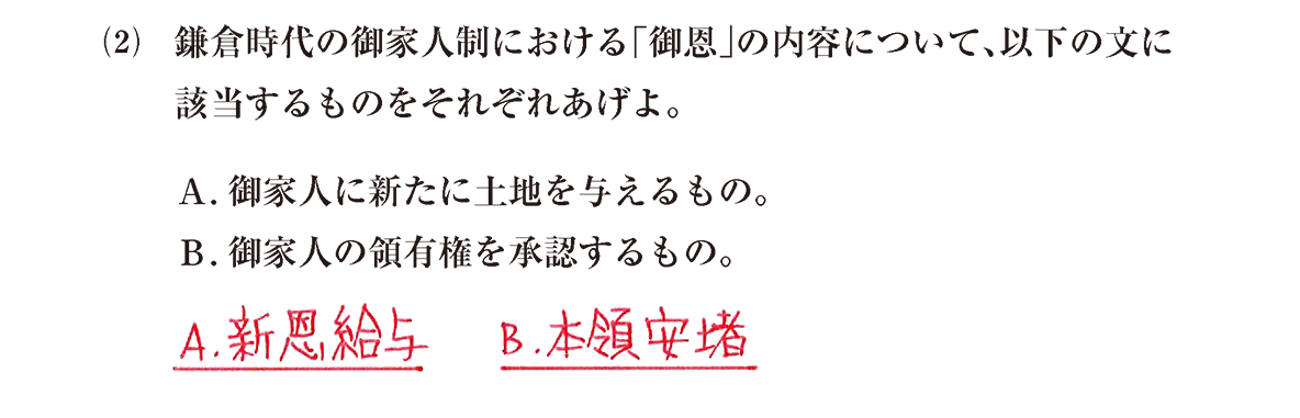 中世12 問題2(2) 解答