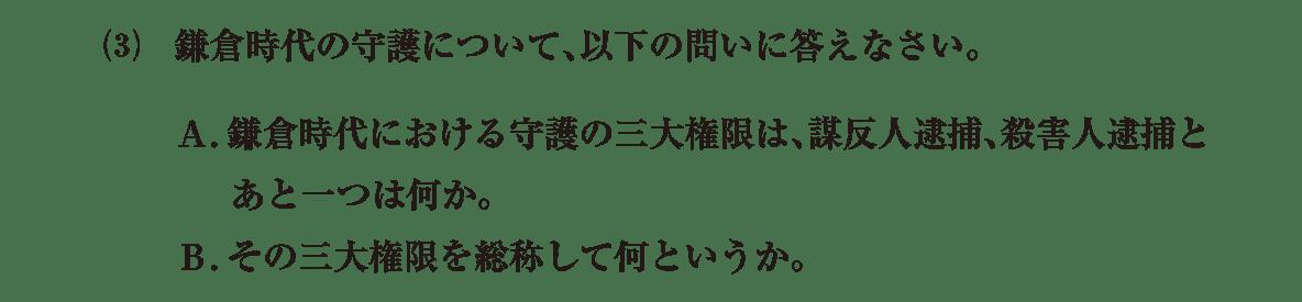 中世12 問題2(3) 問題