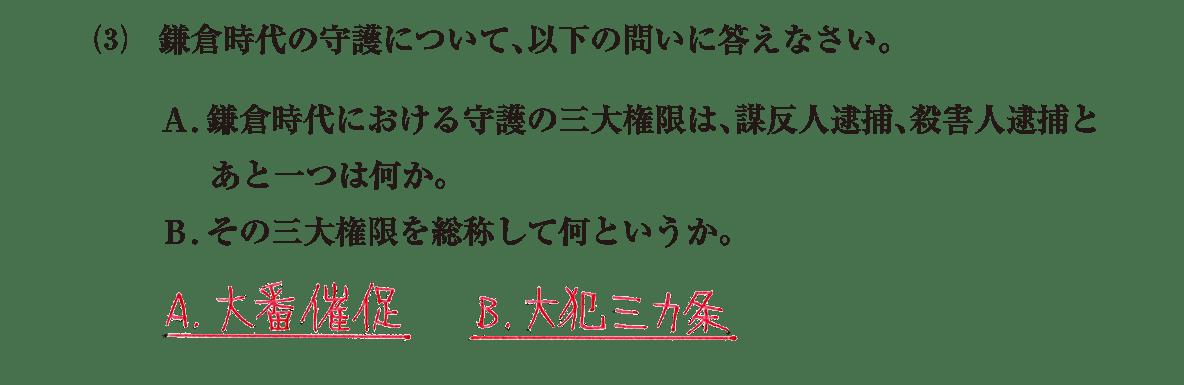 中世12 問題2(3) 解答