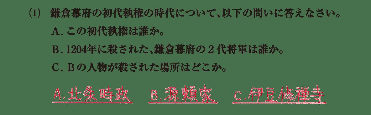 中世15 問題2(1) 答え