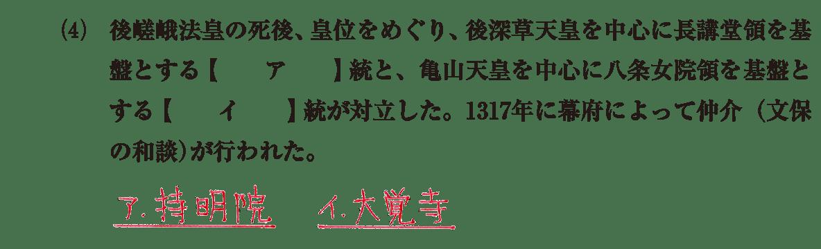 中世18 問題1(4) 答え