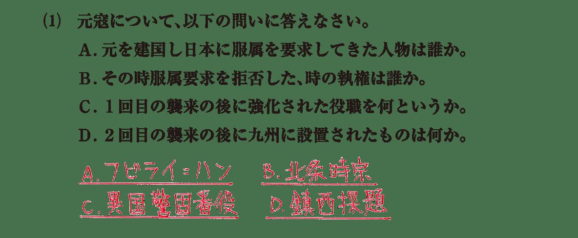 中世18 問題2(1) 答え