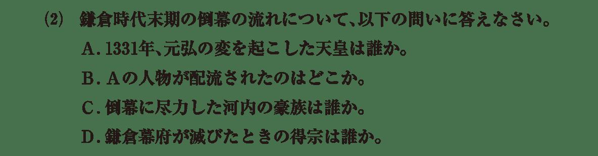 中世18 問題2(2) 問題