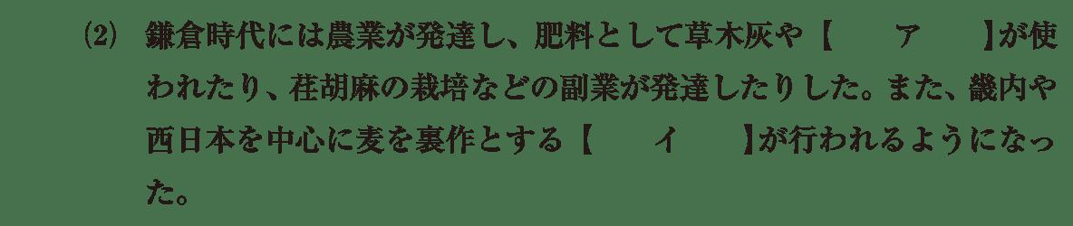 中世21 問題1(2) 問題