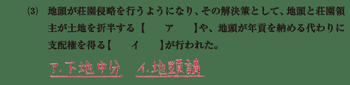 中世21 問題1(3) 答え