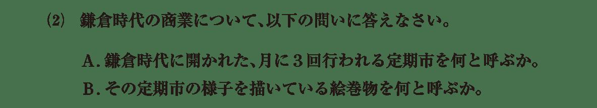 中世21 問題2(2) 問題