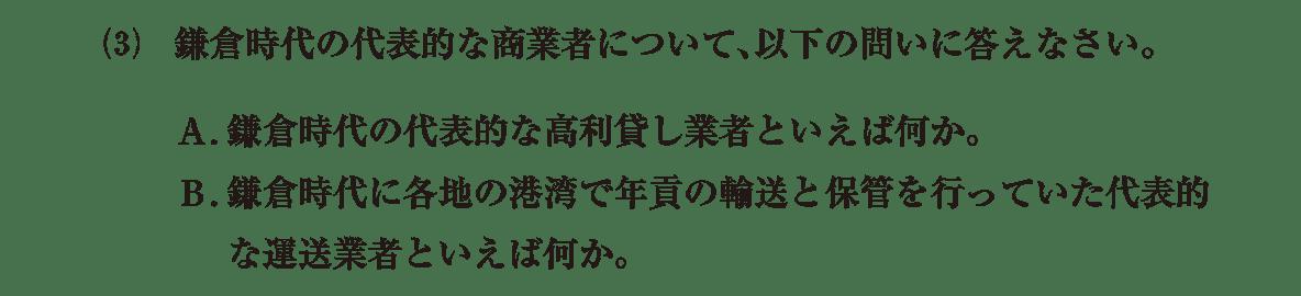 中世21 問題2(3) 問題