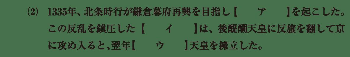 中世24 問題1(2) 問題