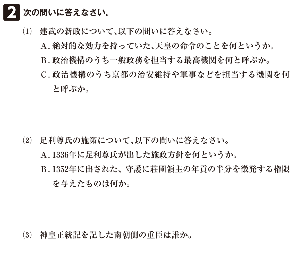 中世24 問題2 問題