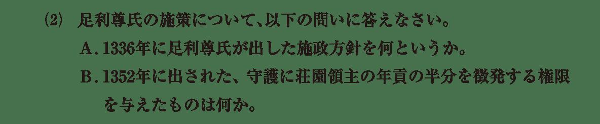 中世24 問題2(2) 問題
