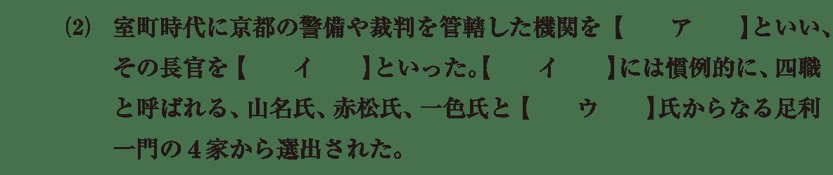 中世27 問題1(2) 問題