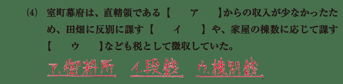 中世27 問題1(4) 答え