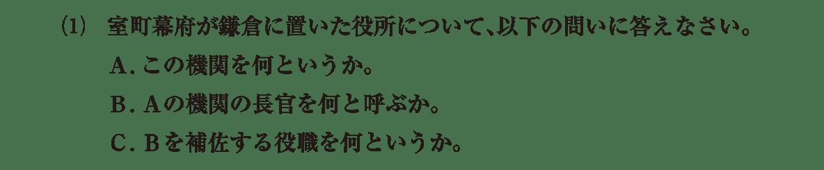 中世27 問題2(1) 問題