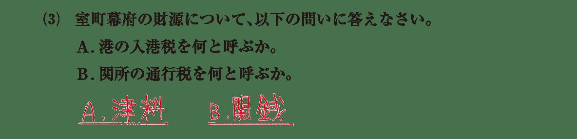 中世27 問題2(3) 答え