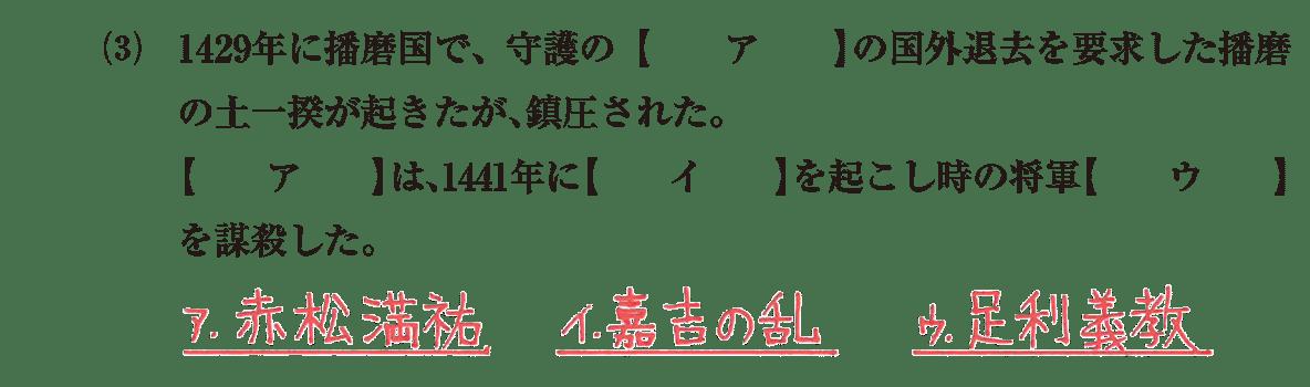 中世30 問題1(3) 答え
