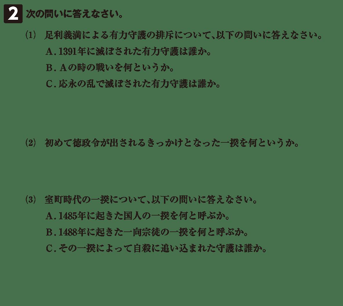 中世30 問題2 問題