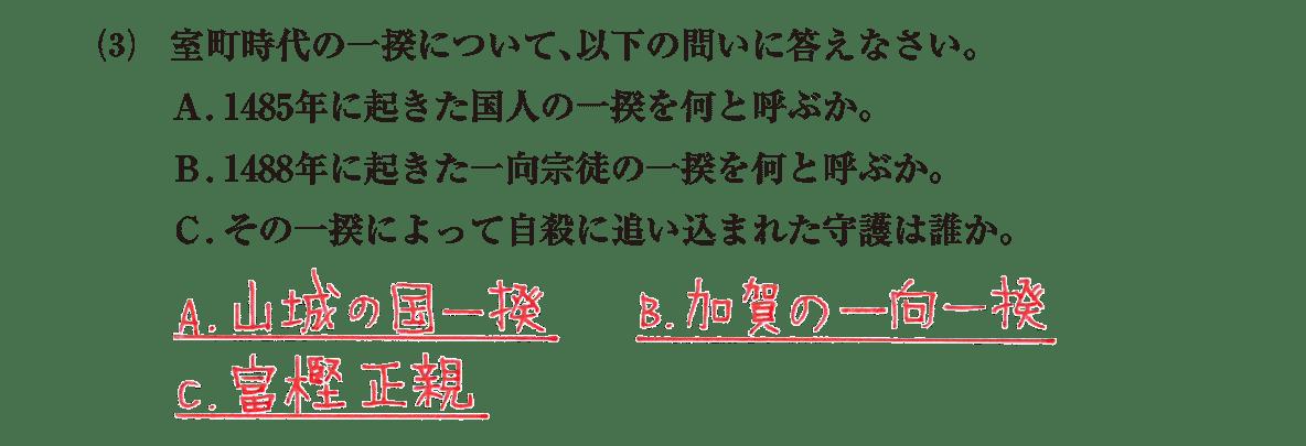 中世30 問題2(3) 答え