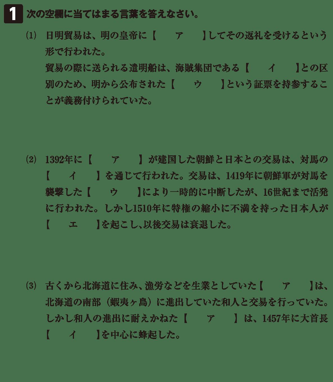 中世33 問題1 問題