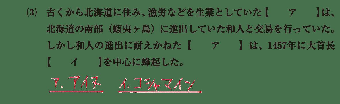 中世33 問題1(3) 問題