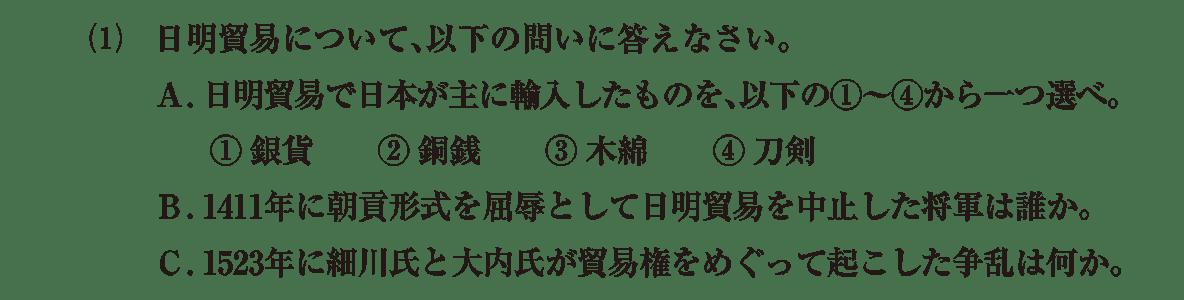 中世33 問題2(1) 問題