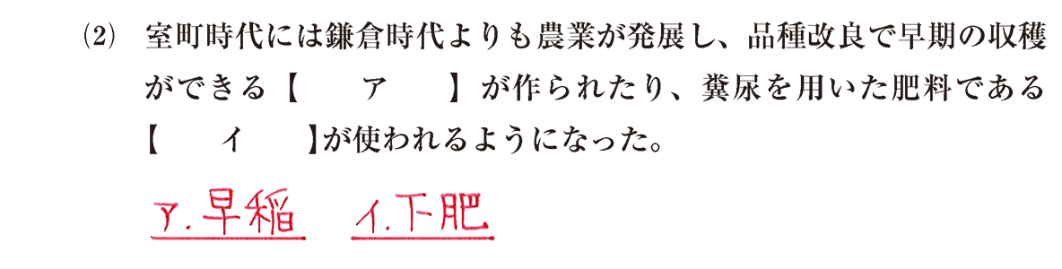 中世36 問題1(2) 答え