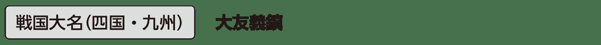 中世38 単語4 戦国大名(四国・九州)