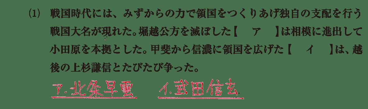 中世39 問題1(1)解答