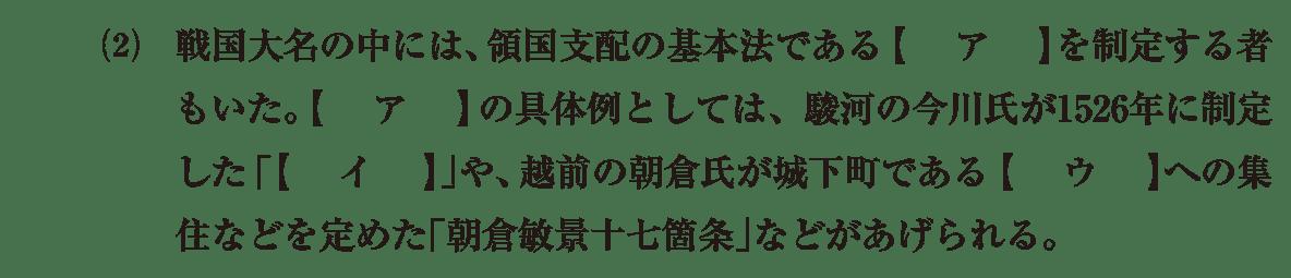 中世39 問題1(2)問題