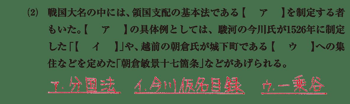 中世39 問題1(2)解答
