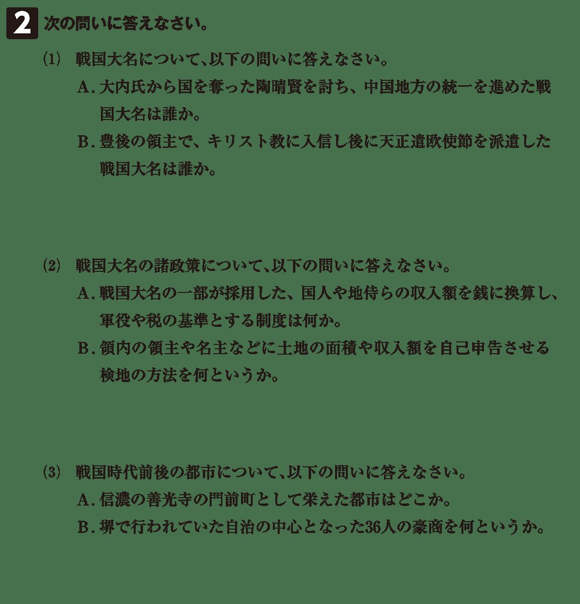 中世39 問題2 問題