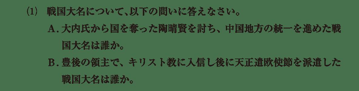 中世39 問題2(1)問題