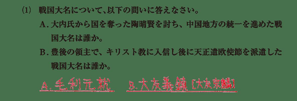 中世39 問題2(1)解答