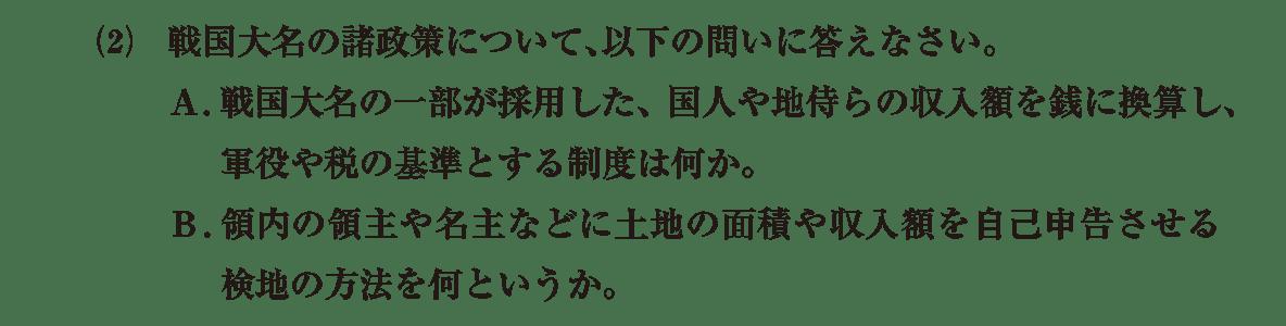 中世39 問題2(2)問題
