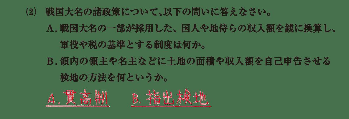 中世39 問題2(2)解答