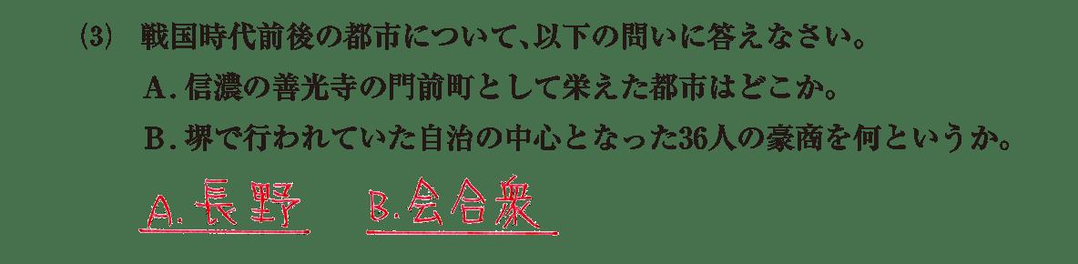 中世39 問題2(3)解答