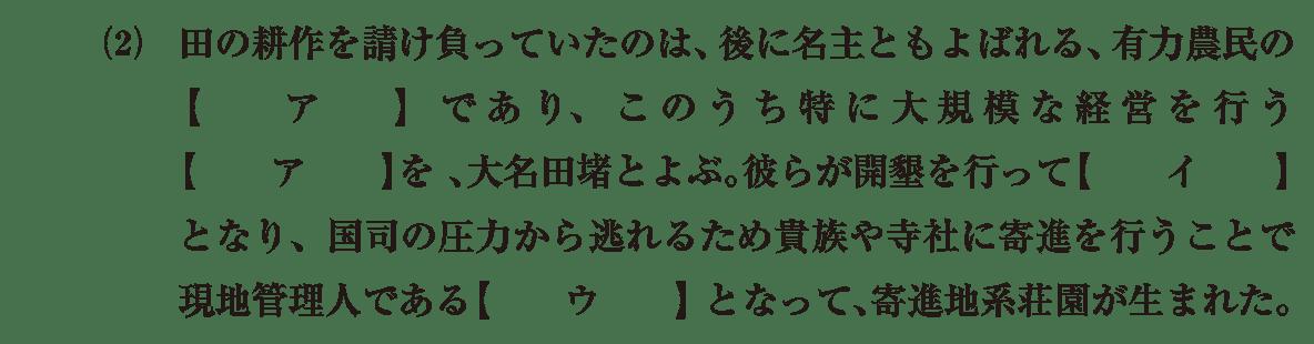 中世3 問題1(2) 問題