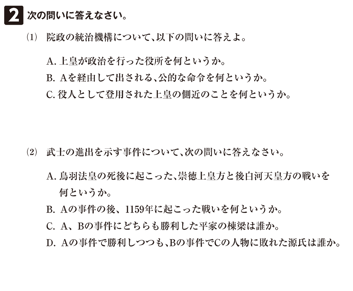 中世6 問題1 問題