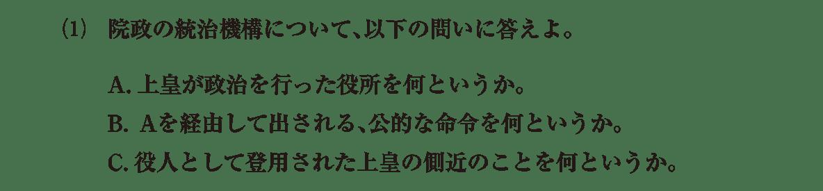 中世6 問題2(1) 問題