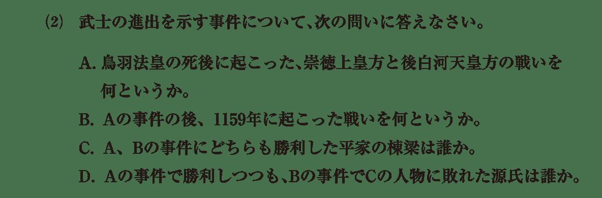 中世6 問題2(2) 問題