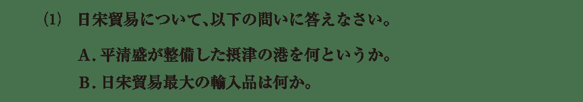 中世9 問題2(1) 問題